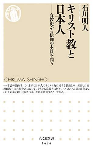 キリスト教と日本人 ──宣教史から信仰の本質を問う (ちくま新書)