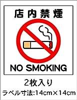 2枚入_店内禁煙(赤禁止マーク)_14cm×14cm_アマゾンより発送_禁煙・分煙ステッカー・ラベル・シール