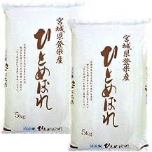 【最高ランク特A地区】宮城県産 ひとめぼれ 無洗米 10kg ( 5kg×2 ) 一等米 登米市