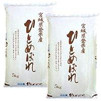 宮城県産 ひとめぼれ 精米 [無洗米] 10kg ( 5kg×2 ) 特Aランク 1等米 デザインポリ袋