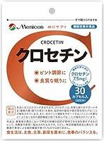 メニコン クロセチン 30日分(1日1粒/30粒×1パック)/目のピント機能調節改善 睡眠の質向上