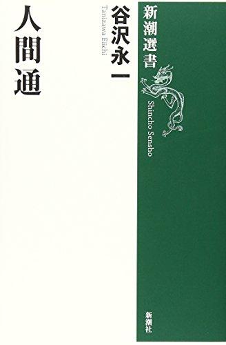 人間通 (新潮選書)