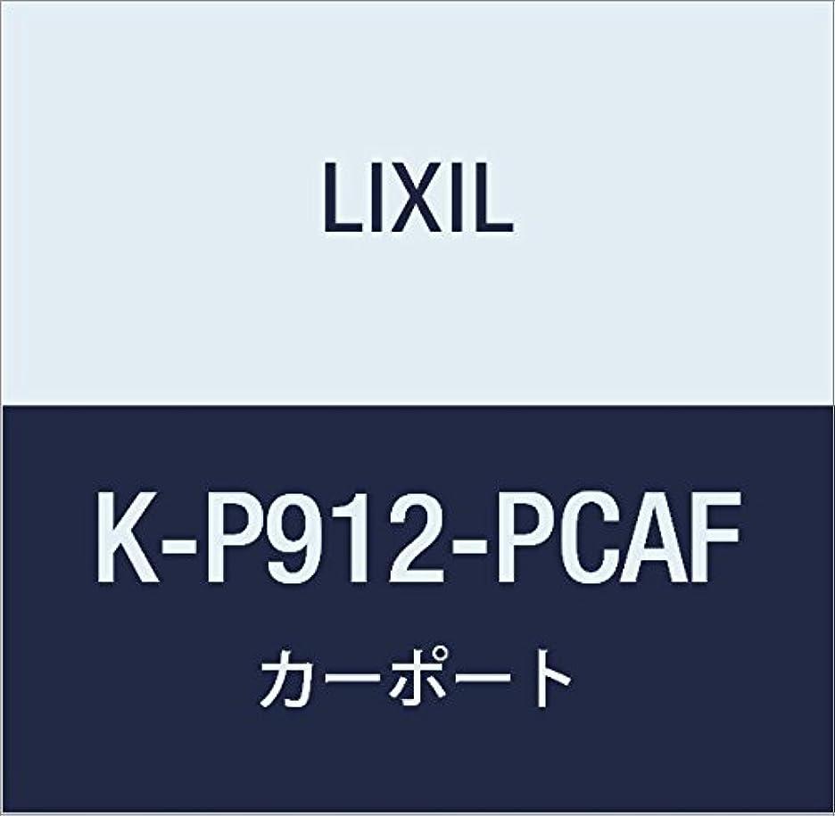 こしょう日食ヘビLIXIL(リクシル) TOEX テリオスIIIサイドパネル補助柱セット 標準 2本入K K-P912-PCAF