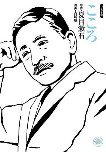こころ (ホーム社漫画文庫) - 吉崎 凪, 夏目 漱石