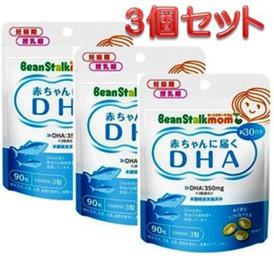 会社癌きらめくビーンスターク?スノー ビーンスタークマム 母乳にいいもの赤ちゃんに届くDHA90粒(30日分) ×3個セット3か月分