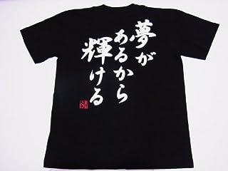 【業界最大の品揃え】日本のお土産Tシャツ(漢字?和柄)夢があるから輝けるバックプリントMサイズ