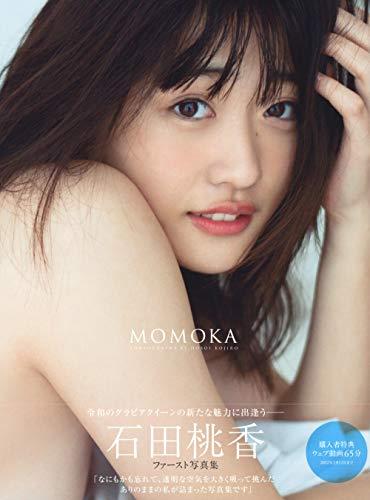 石田桃香 ファースト写真集『MOMOKA』