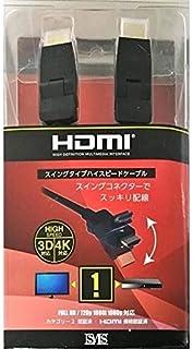 住本製作所 HD-03MBK10 SMS 可動式HDMIケーブル 1m