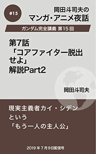 ガンダム完全講義15:第7話「コアファイター脱出せよ」解説Part2 岡田斗司夫マンガ・アニメ夜話