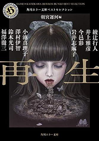 再生 角川ホラー文庫ベストセレクション