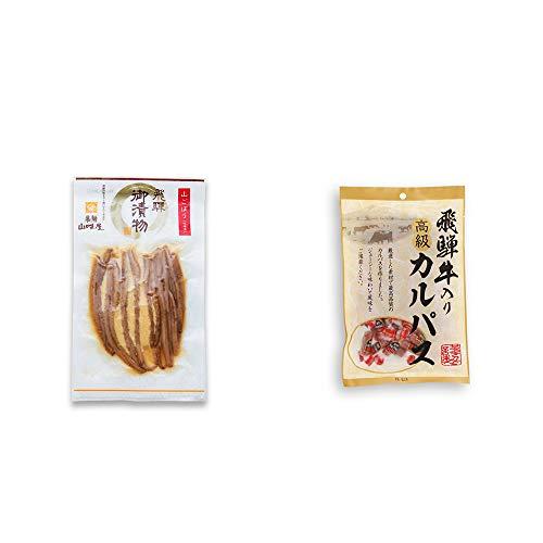 [2点セット] 飛騨山味屋 山ごぼう味噌漬(80g)・厳選素材 飛騨牛入り高級カルパス(100g)
