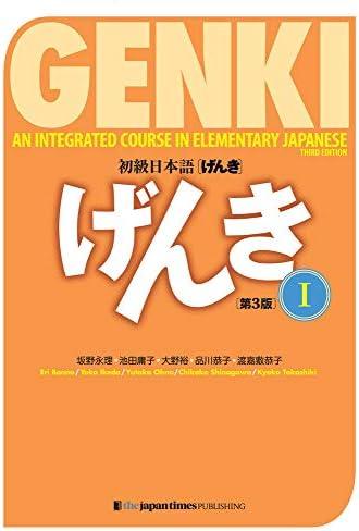 Genki Textbook Volume 1 3rd edition Genki 1 Multilingual Edition product image