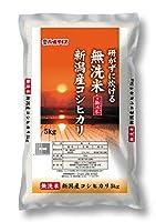 無洗米 5kg 令和2年産 新潟産コシヒカリ