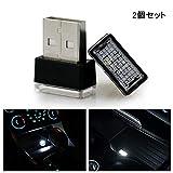 イルミライト 車用 USBイルミカバー ホワイトLED 車内照明 室内夜間ライト 白 2個セット USB EL-03 …