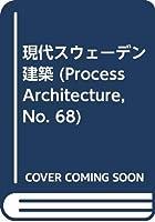 現代スウェーデン建築 (Process Architecture, No. 68)