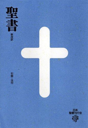 小型聖書 新改訳