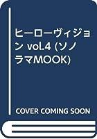 ヒーローヴィジョン vol.4 (ソノラマMOOK)