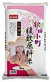 幸南食糧 秋田県産 白米 あきたこまち ブレンド 5kg