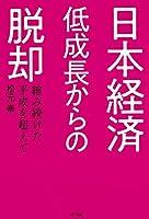 日本経済 低成長からの脱却