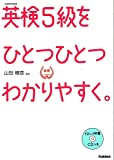 【CD付】英検5級 を ひとつひとつわかりやすく。 (学研英検シリーズ)