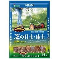 芝用:芝の目土・床土14リットル入り10袋セット[芝生のお手入れに!]