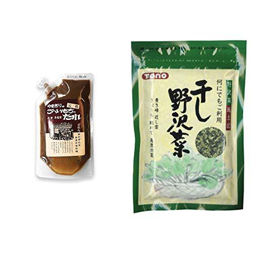 [2点セット] 妻籠宿 やまぎり食堂 ごへい餅のたれ(250g)・干し野沢菜(100g)
