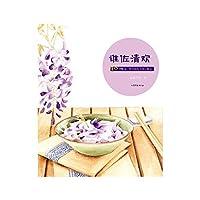 谁佐清欢 9787532943616 蓝紫青灰 山东文艺出版社