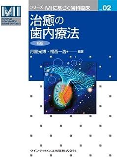 治癒の歯内療法 新版 (シリーズMIに基づく歯科臨床vol.02)