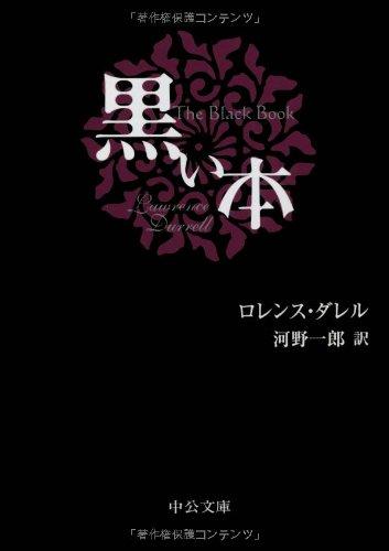 黒い本 (中公文庫)