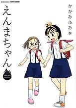 えんまちゃん (アクションコミックス COMIC SEED!シリーズ)