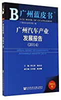 Guangzhou Automobile Industry Development Report (2014 edition) Guangzhou Blue Book(Chinese Edition)