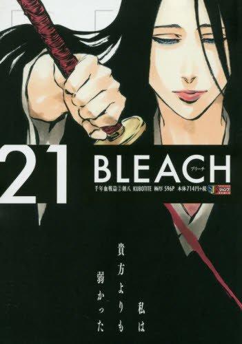 BLEACH 21 千年血戦篇2 剣八 (SHUEISHA JUMP REMIX)
