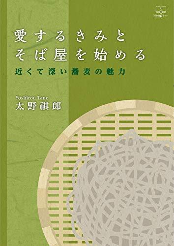 愛するきみとそば屋を始める:近くて深い蕎麦の魅力(22世紀アート)
