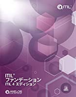 ITIL 4 foundation (Japanese edition)