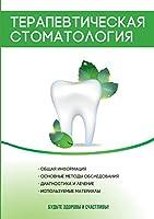 Терапевтическая стоматология: Курс лекций