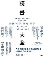 読書大全 世界のビジネスリーダーが読んでいる経済・哲学・歴史・科学200冊