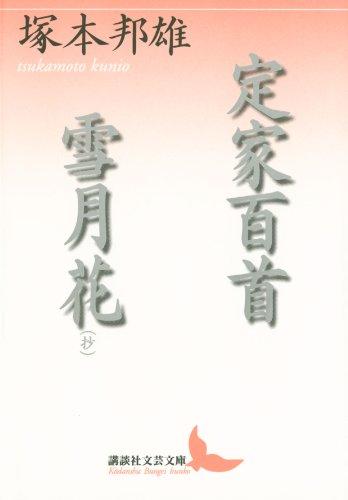 定家百首 雪月花(抄) (講談社文芸文庫)