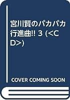 宮川賢のパカパカ行進曲!! 3 (<CD>)