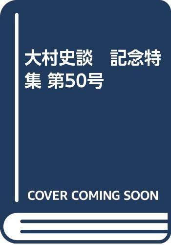 大村史談 記念特集 第50号の詳細を見る