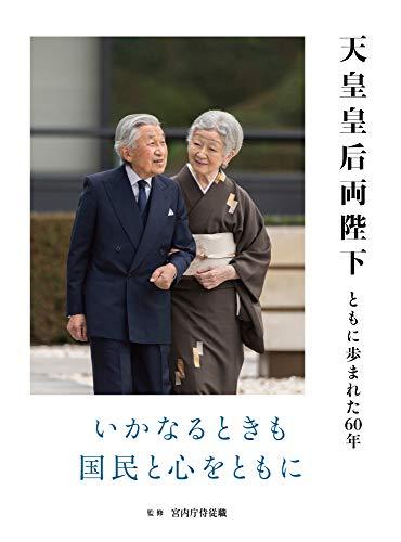 天皇皇后両陛下 ともに歩まれた60年