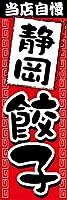 『60cm×180cm(ほつれ防止加工)』お店やイベントに! のぼり のぼり旗 当店自慢 静岡餃子