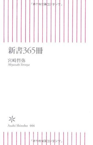 新書365冊 (朝日新書)
