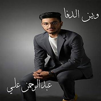 Wen Aldafah