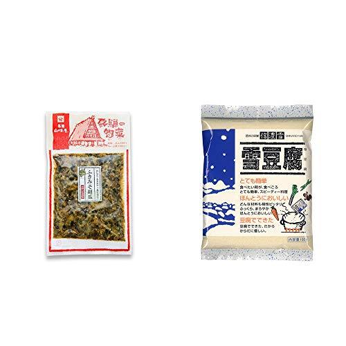 [2点セット] 飛騨山味屋 ふきみそ胡瓜(120g) ・信濃雪 雪豆腐(粉豆腐)(100g)