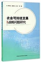 农业可持续发展战略问题研究