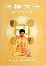 Falun Dafa Exercise Instruction DVD (English,spanish,chinese)
