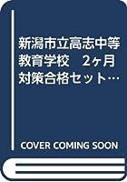 新潟市立高志中等教育学校 2ヶ月対策合格セット問題集問題集(15冊)