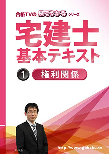 2021宅建士合格講座テキスト 1 権利関係 ◇新民法に対応済み◇