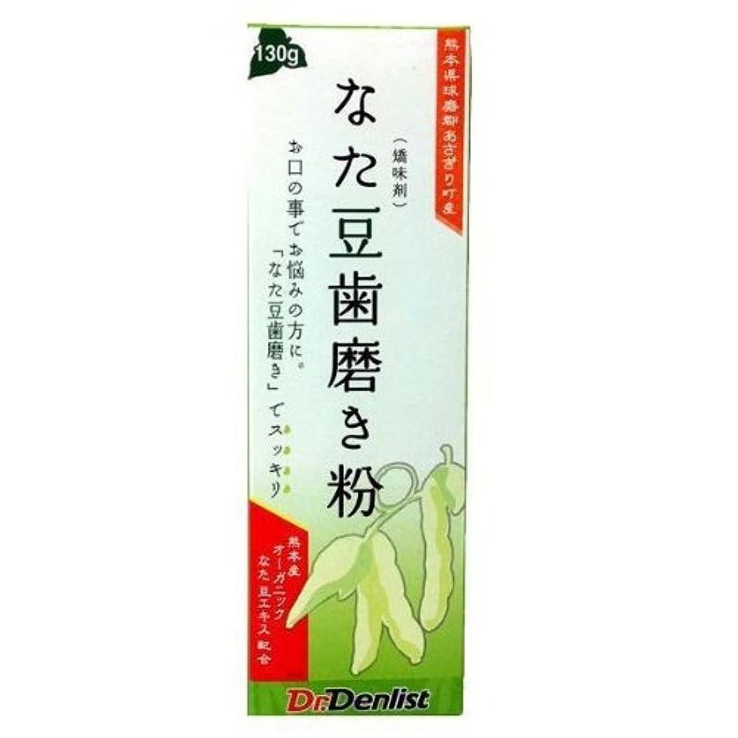 エトナ山スマッシュ医薬品なた豆歯磨き粉 国産 130g 熊本県球磨郡あさぎり町産