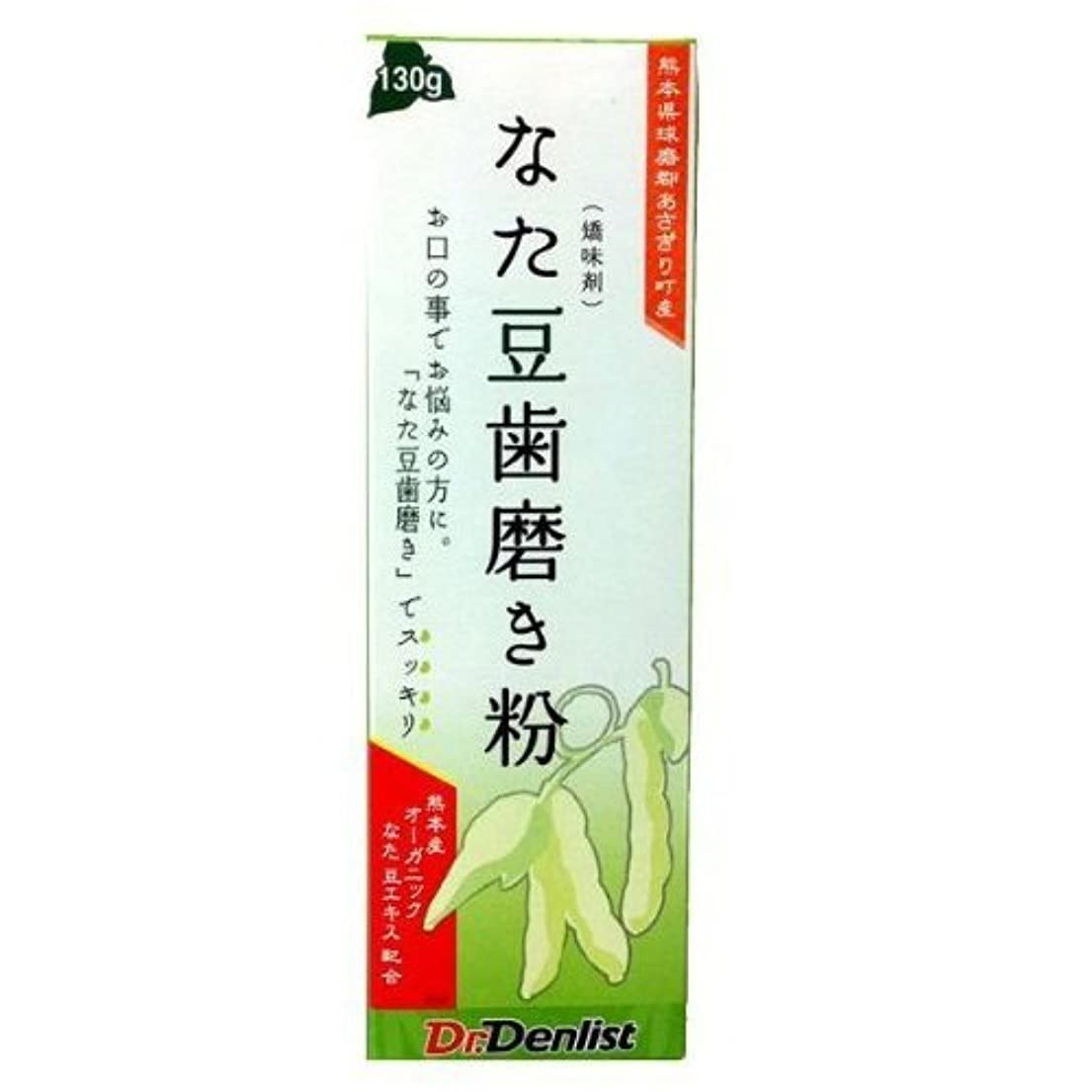 モード振るう反響するなた豆歯磨き粉 国産 130g 熊本県球磨郡あさぎり町産